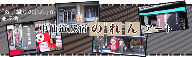 中仙道蕨宿 のれんアート