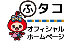 ふタコちゃんページフッターロゴ