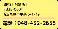 蕨商工会議所電話番号