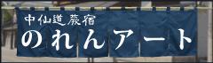 中仙道蕨宿のれんアート