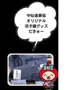 中仙道蕨宿オリジナル双子織グッズ